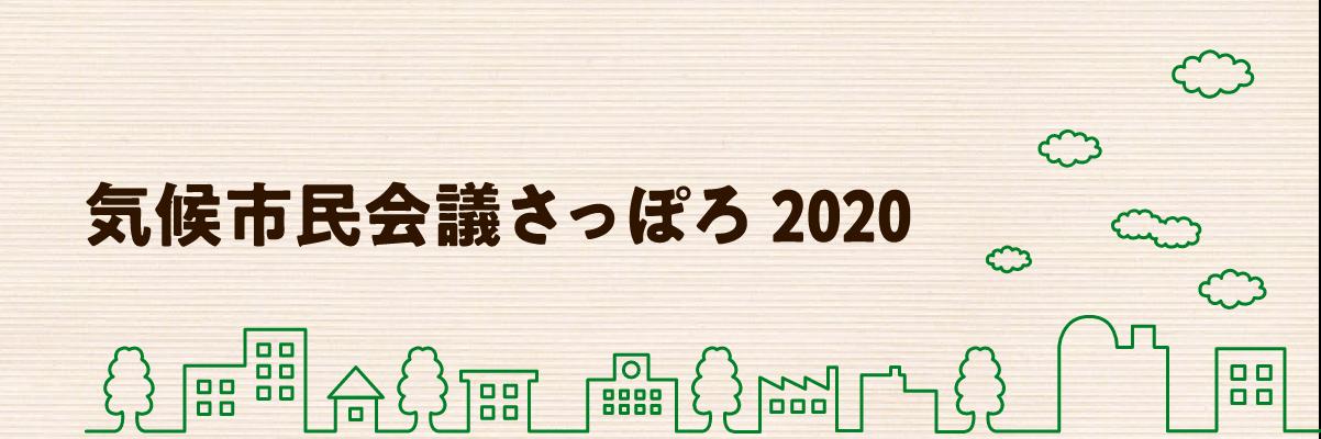 気候市民会議さっぽろ2020